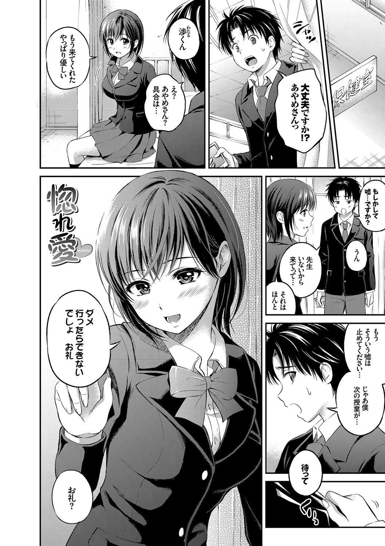 Ippai Aishite ♪ Dokidoki Bishoujo Select 2