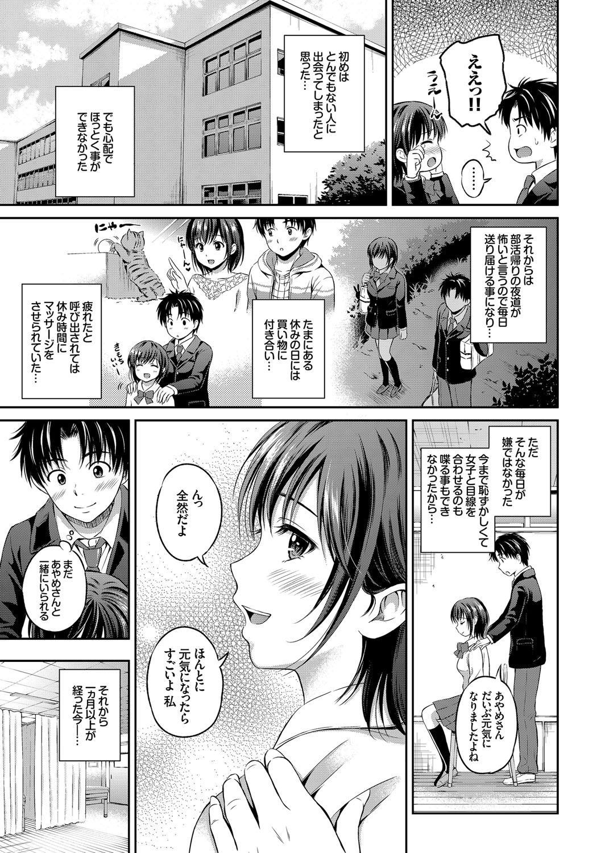 Ippai Aishite ♪ Dokidoki Bishoujo Select 4