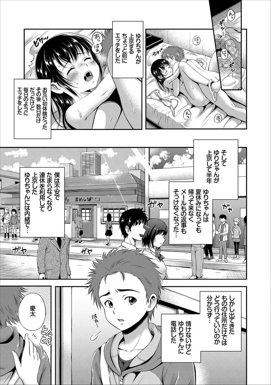 Ippai Aishite ♪ Dokidoki Bishoujo Select 64