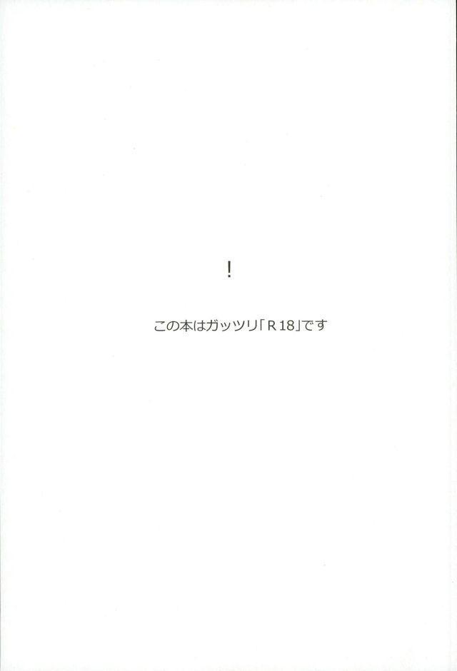 Zetsurin Morisawa ga Gouin Sugite Utsu 1