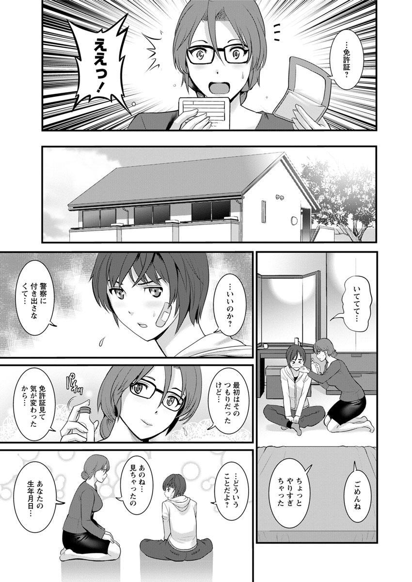 [Saigado] Toshimaku Sodachi no Toshima-san Ch. 1-4 10