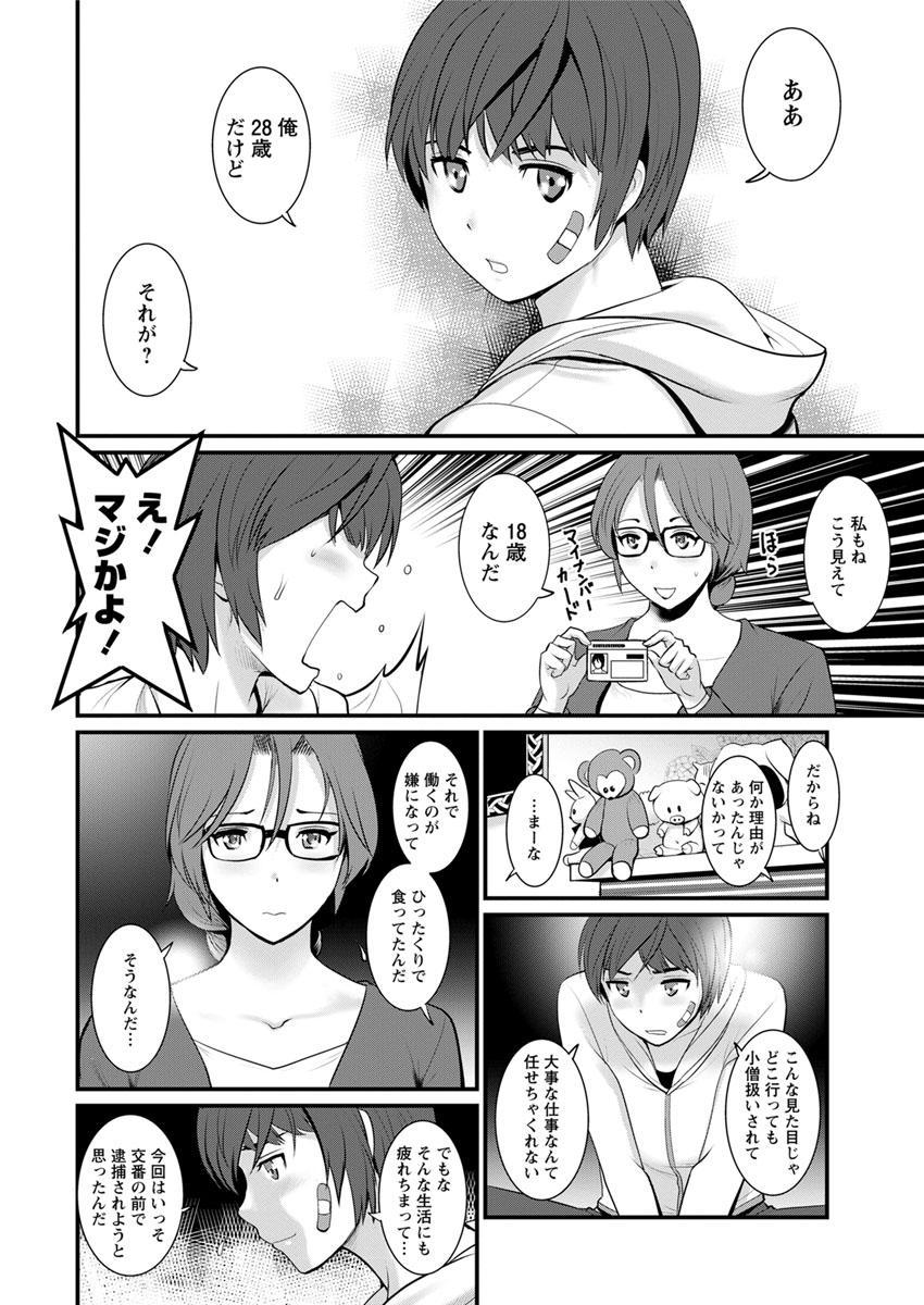 [Saigado] Toshimaku Sodachi no Toshima-san Ch. 1-4 11