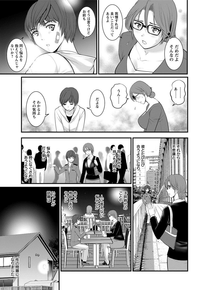 [Saigado] Toshimaku Sodachi no Toshima-san Ch. 1-4 12