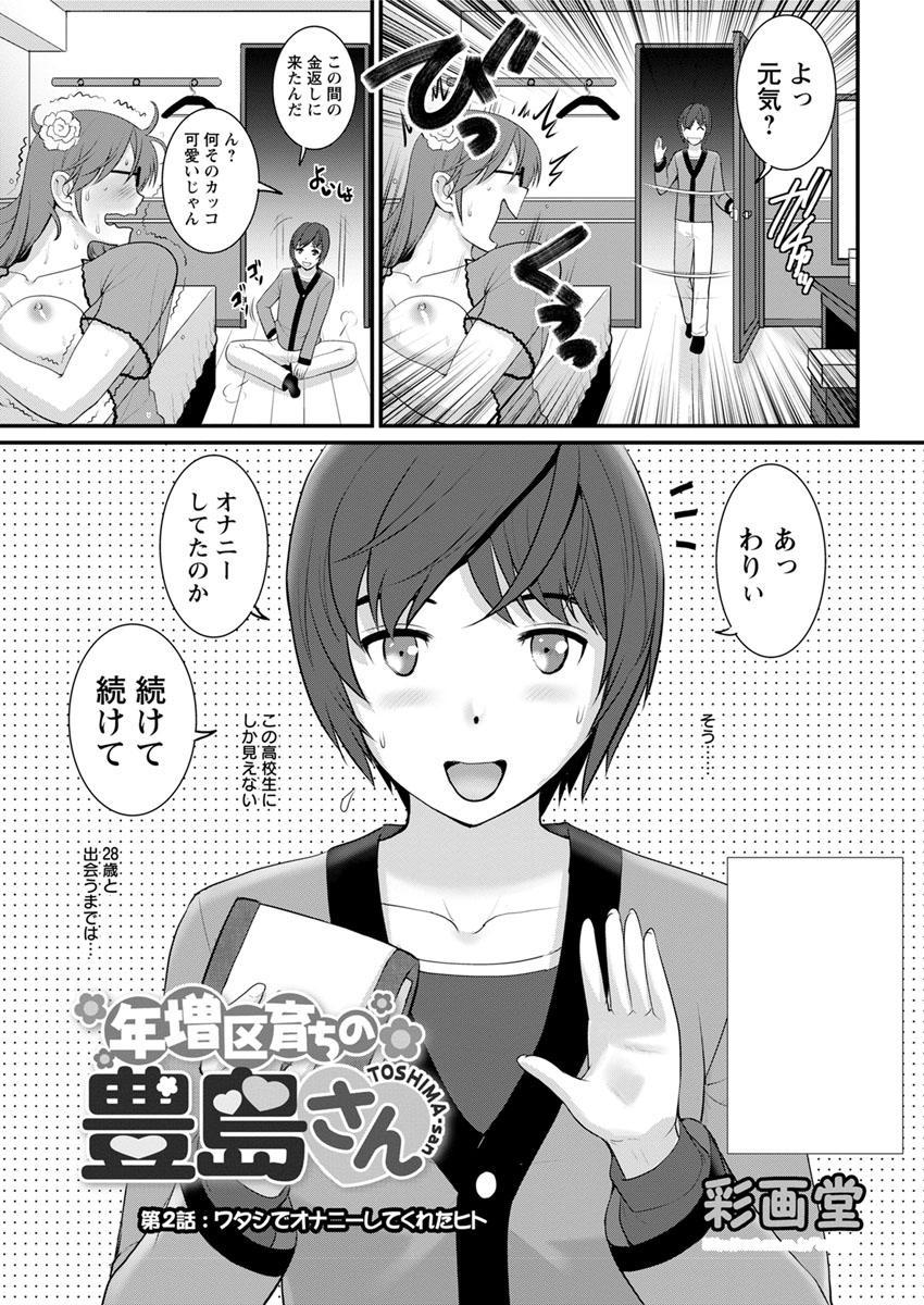 [Saigado] Toshimaku Sodachi no Toshima-san Ch. 1-4 22