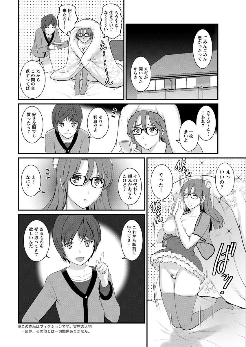 [Saigado] Toshimaku Sodachi no Toshima-san Ch. 1-4 23