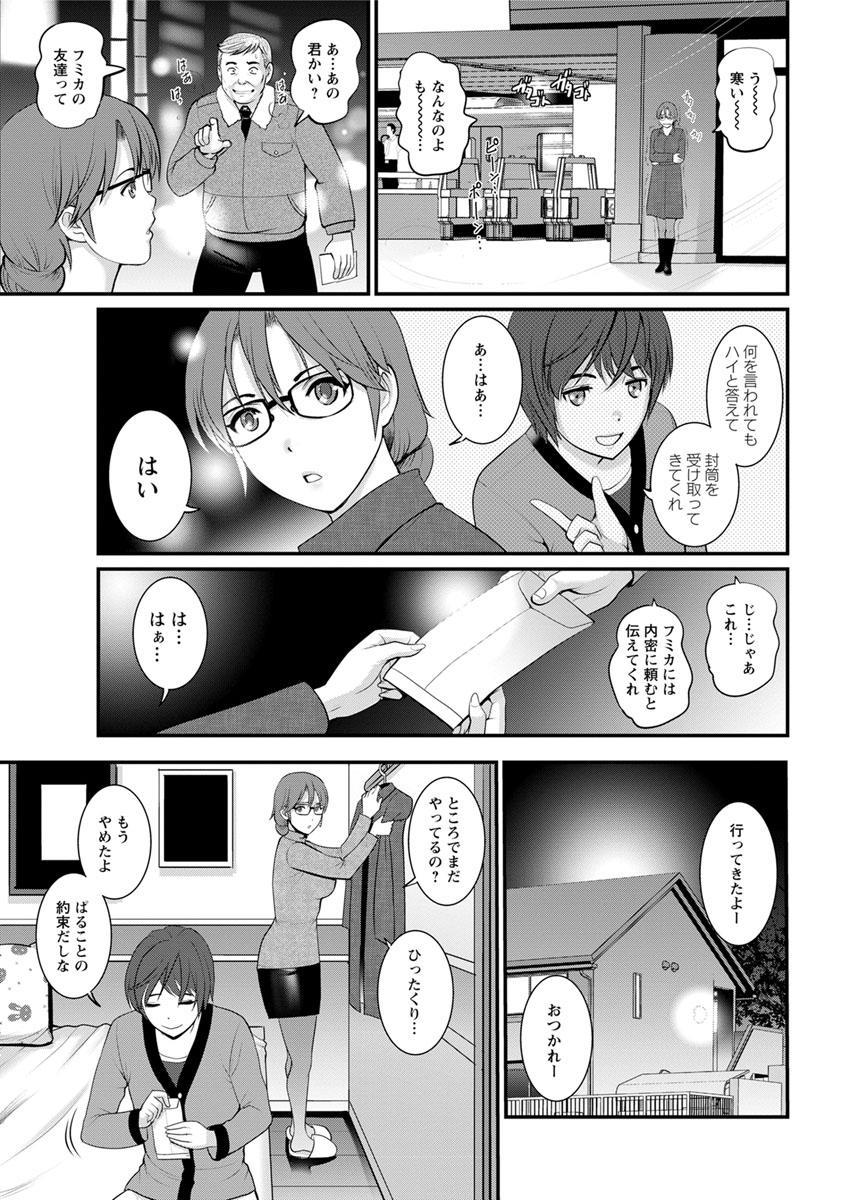 [Saigado] Toshimaku Sodachi no Toshima-san Ch. 1-4 24