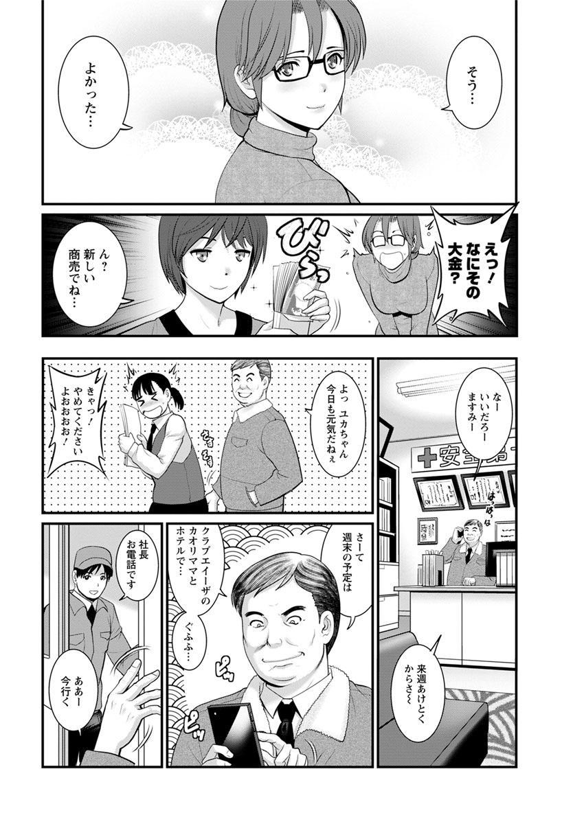 [Saigado] Toshimaku Sodachi no Toshima-san Ch. 1-4 25