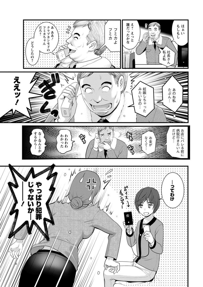 [Saigado] Toshimaku Sodachi no Toshima-san Ch. 1-4 26