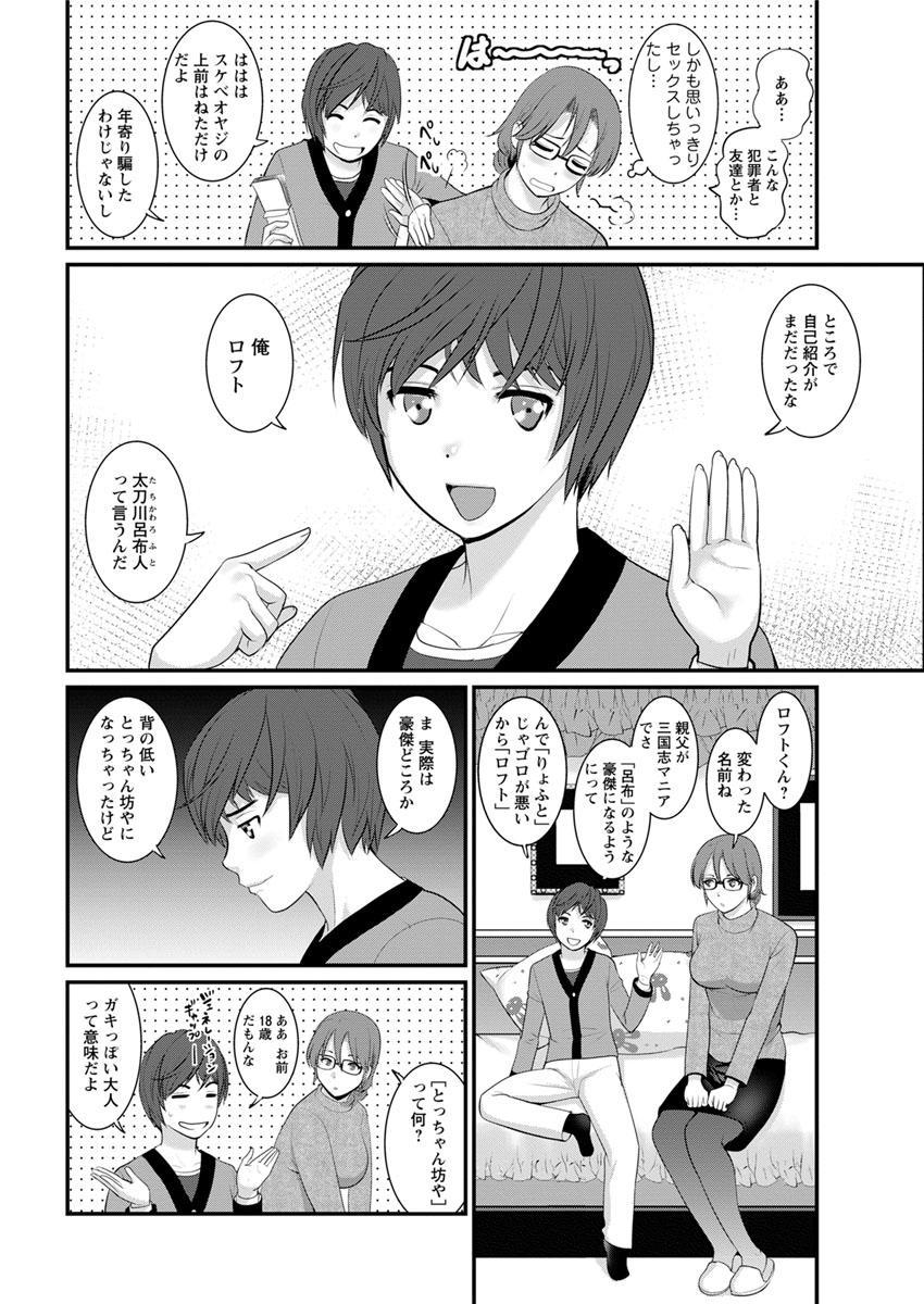[Saigado] Toshimaku Sodachi no Toshima-san Ch. 1-4 27