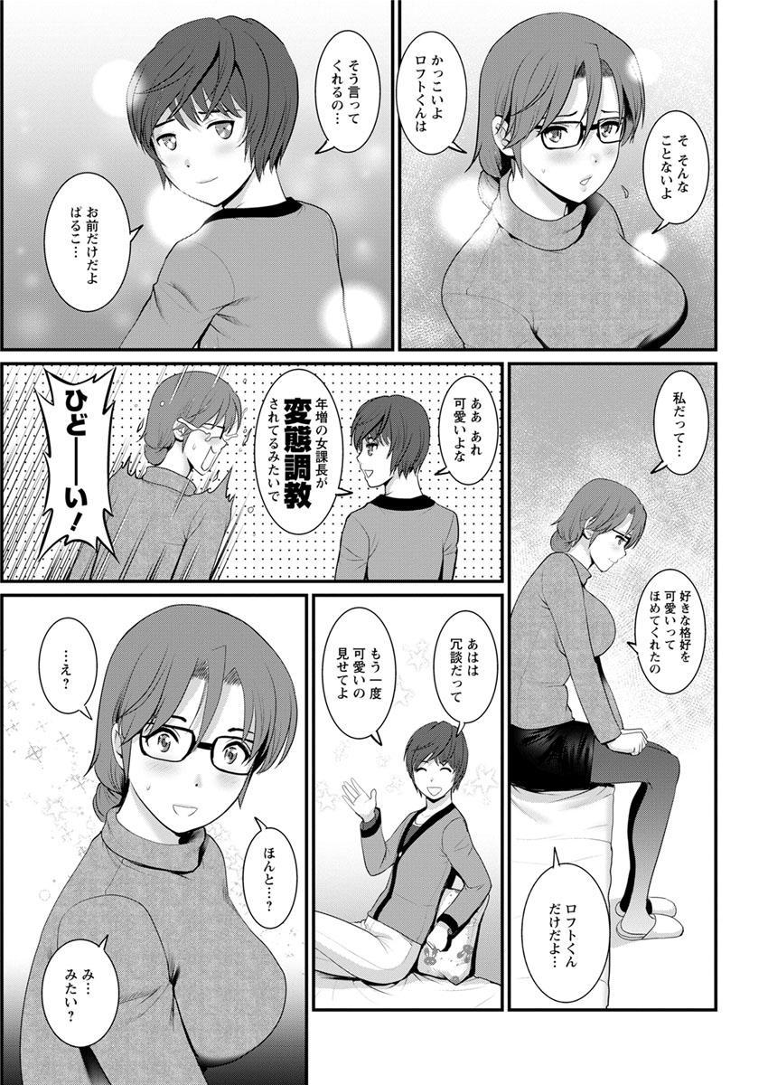 [Saigado] Toshimaku Sodachi no Toshima-san Ch. 1-4 28