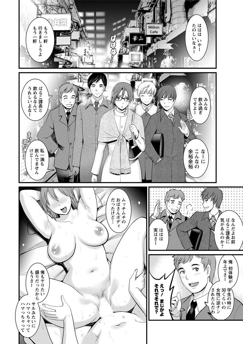 [Saigado] Toshimaku Sodachi no Toshima-san Ch. 1-4 41