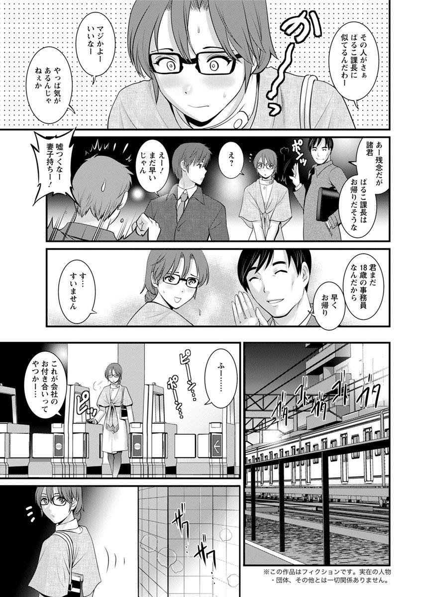 [Saigado] Toshimaku Sodachi no Toshima-san Ch. 1-4 42