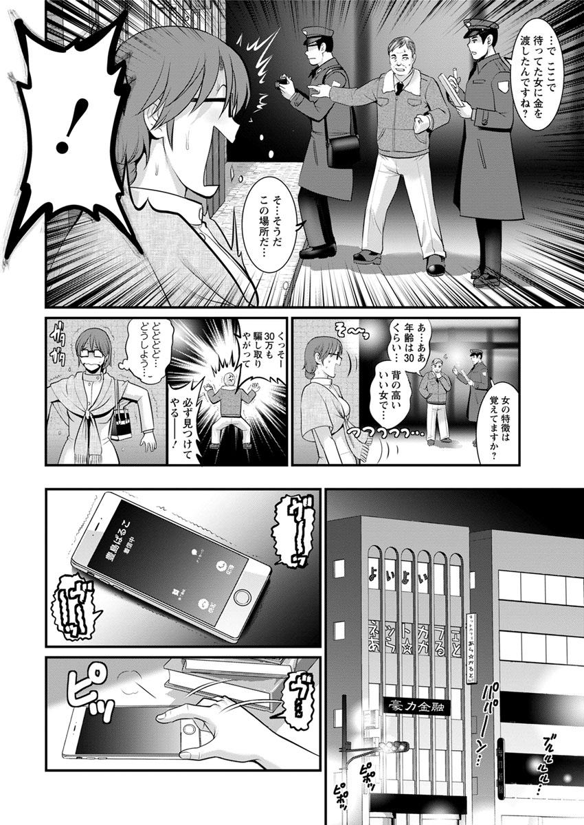 [Saigado] Toshimaku Sodachi no Toshima-san Ch. 1-4 43