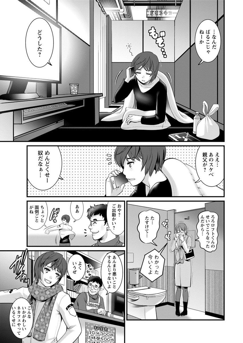 [Saigado] Toshimaku Sodachi no Toshima-san Ch. 1-4 44