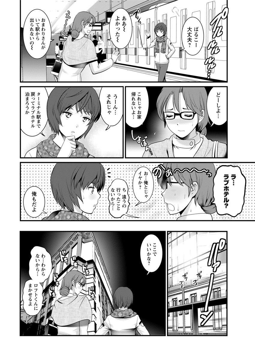 [Saigado] Toshimaku Sodachi no Toshima-san Ch. 1-4 45