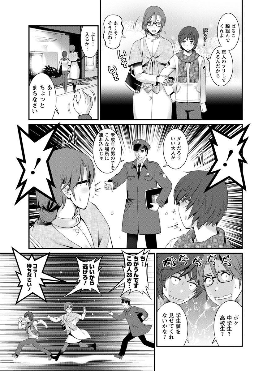 [Saigado] Toshimaku Sodachi no Toshima-san Ch. 1-4 46