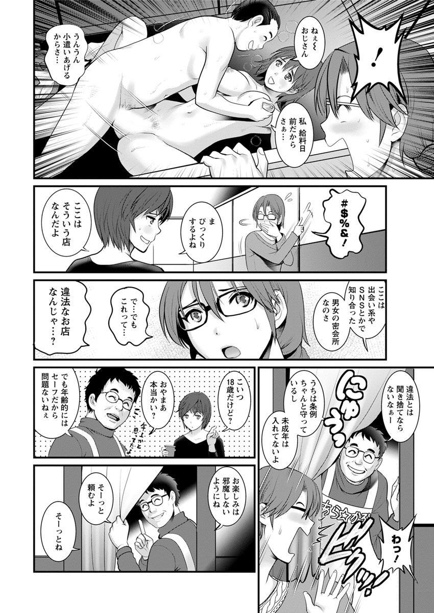 [Saigado] Toshimaku Sodachi no Toshima-san Ch. 1-4 49