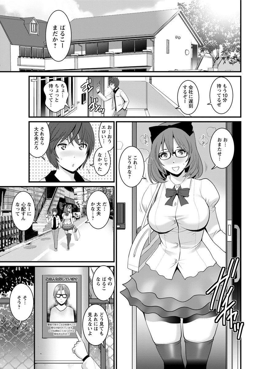 [Saigado] Toshimaku Sodachi no Toshima-san Ch. 1-4 60