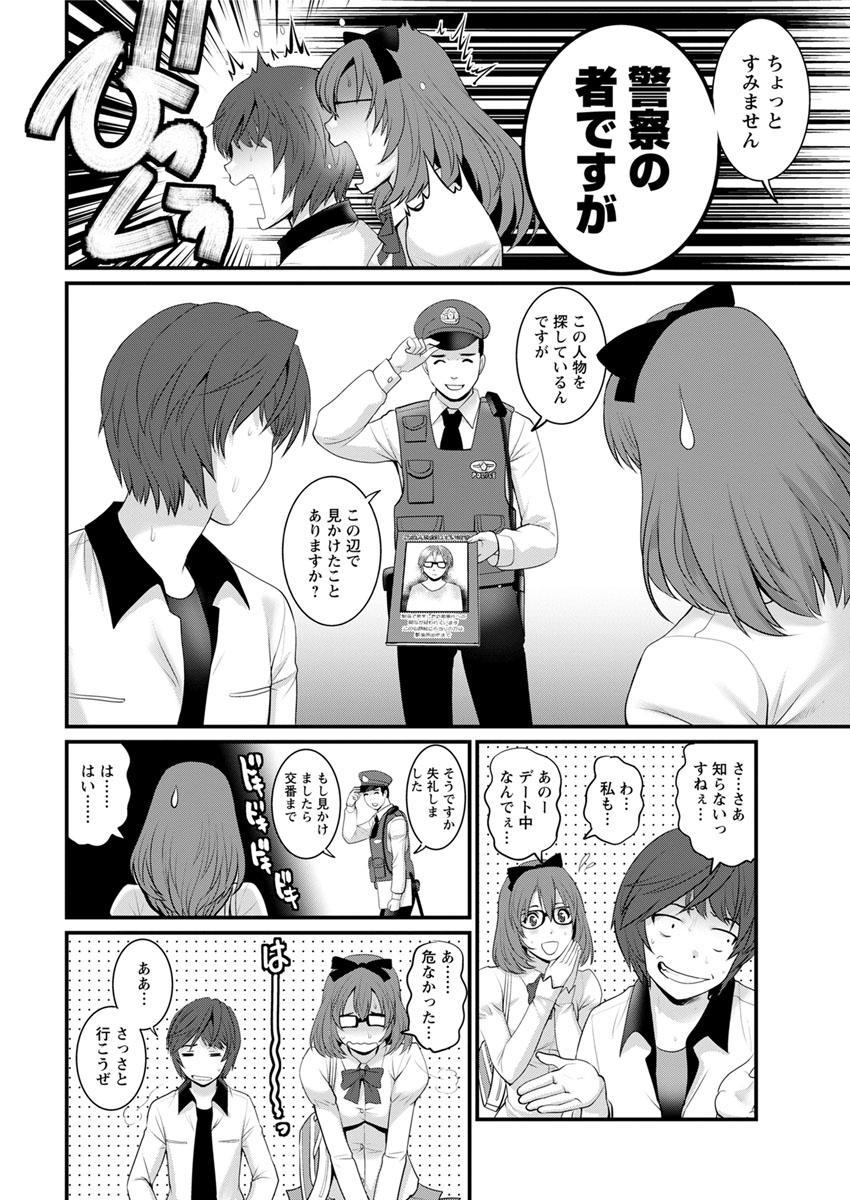 [Saigado] Toshimaku Sodachi no Toshima-san Ch. 1-4 61