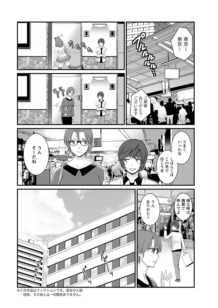 [Saigado] Toshimaku Sodachi no Toshima-san Ch. 1-4 63