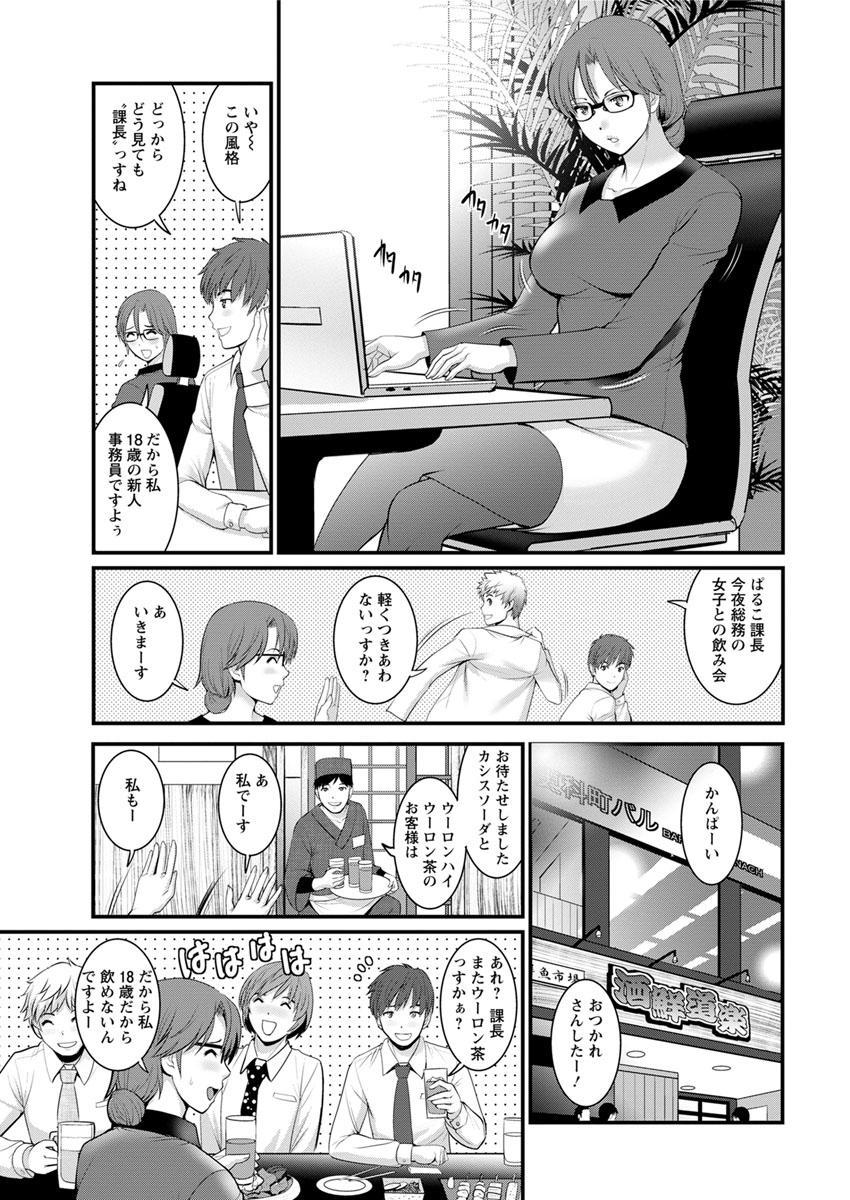 [Saigado] Toshimaku Sodachi no Toshima-san Ch. 1-4 64