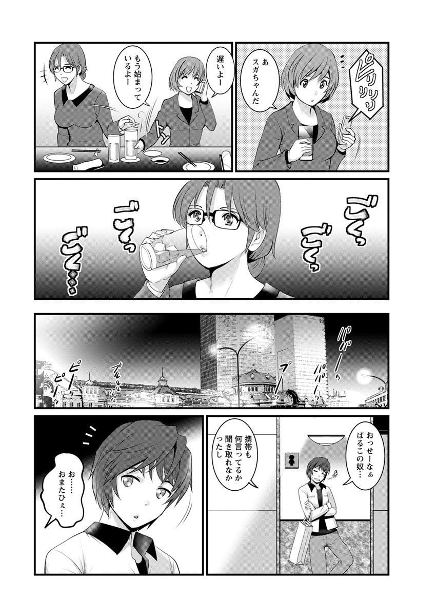 [Saigado] Toshimaku Sodachi no Toshima-san Ch. 1-4 65