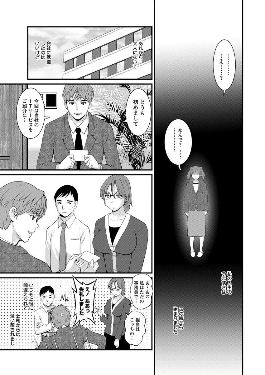 [Saigado] Toshimaku Sodachi no Toshima-san Ch. 1-4 6