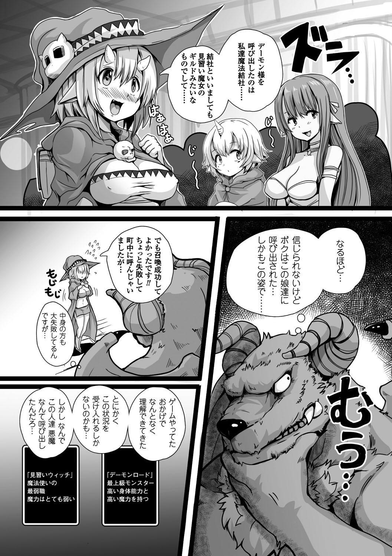 Bessatsu Comic Unreal Tensei Shitara H na Mamono datta Ken Vol. 2 22