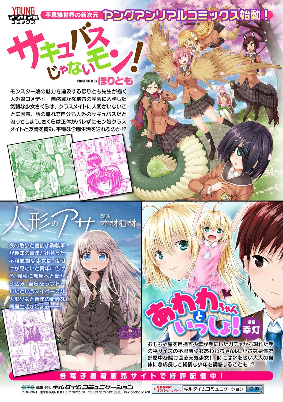 Bessatsu Comic Unreal Tensei Shitara H na Mamono datta Ken Vol. 2 78