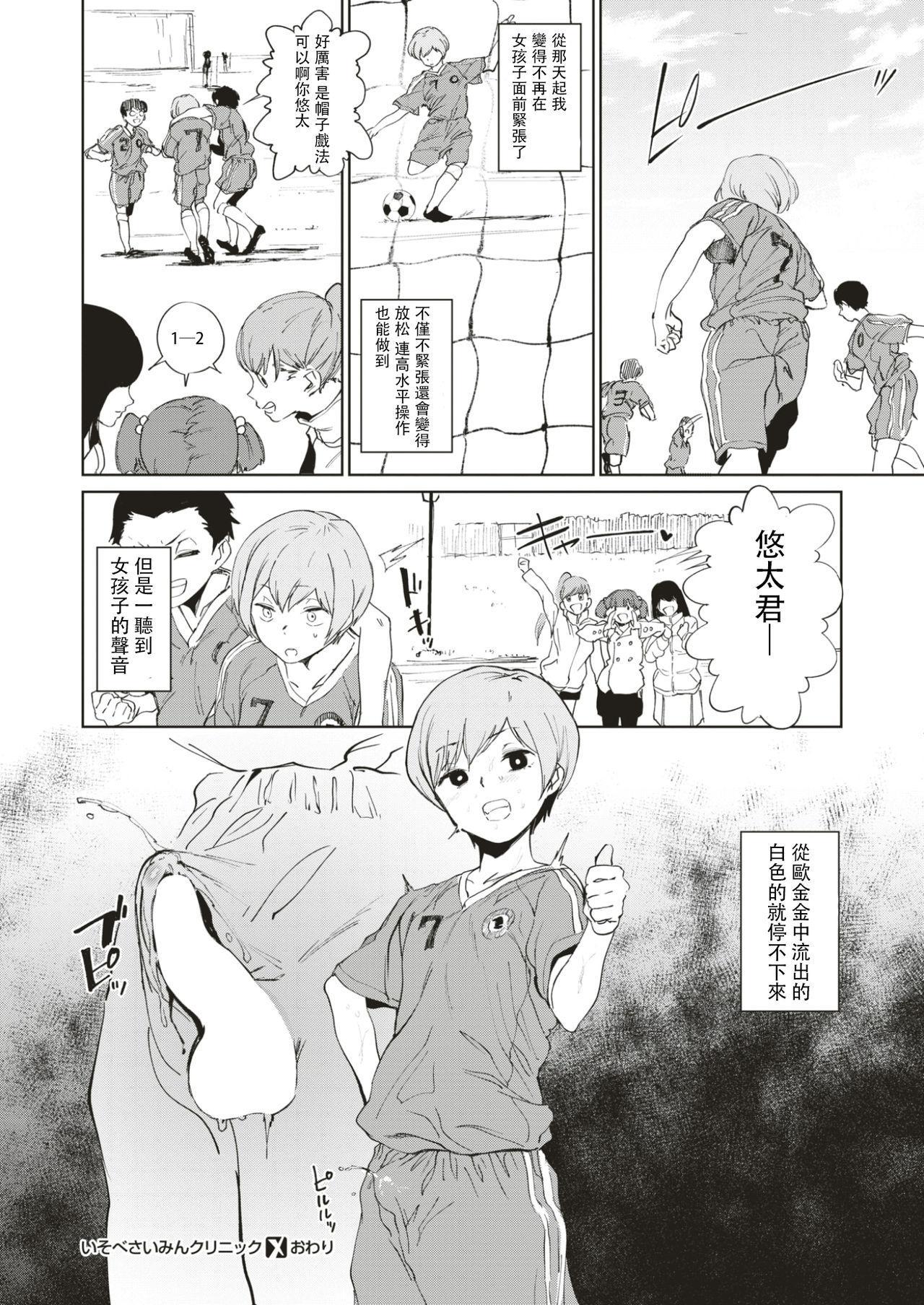 Isobe Saimin Clinic 12