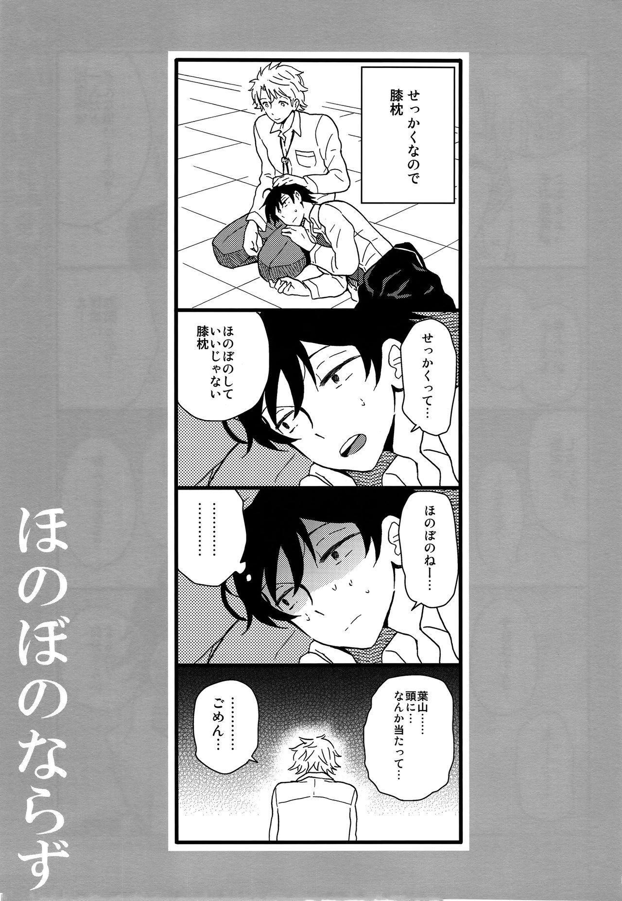 Shitsubou Suru Himamonai 29