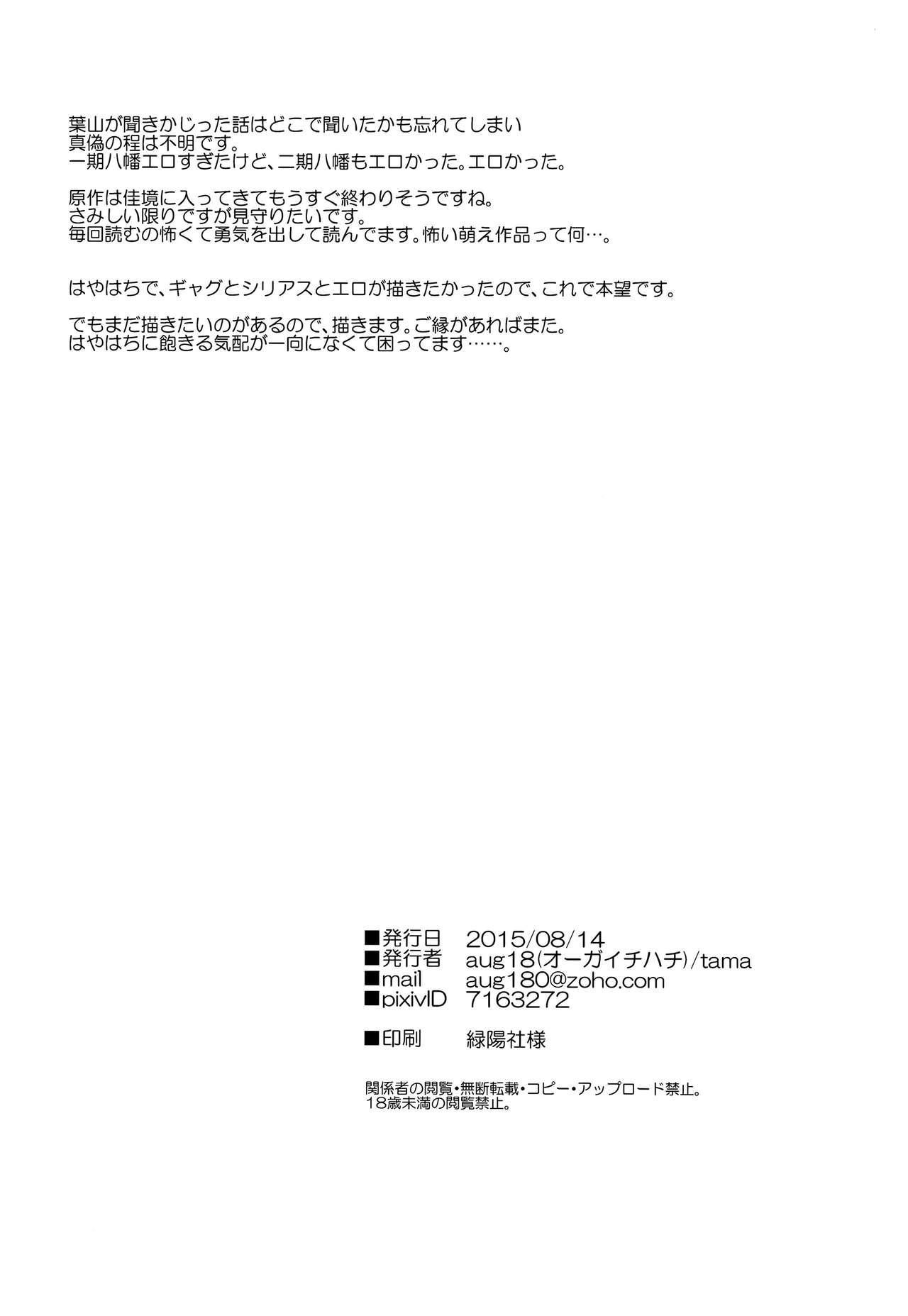 Shitsubou Suru Himamonai 32