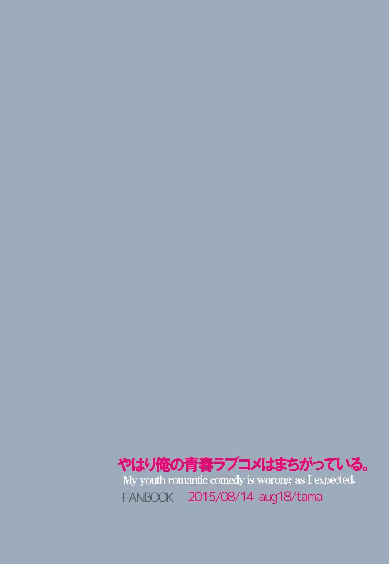 Shitsubou Suru Himamonai 33