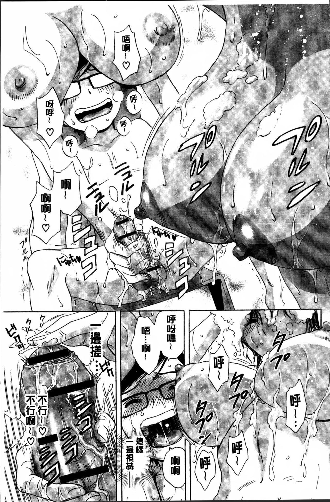 Ryoujyoku!! Urechichi Paradise 114