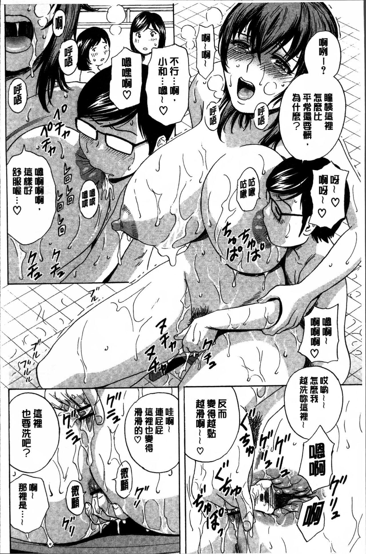 Ryoujyoku!! Urechichi Paradise 119