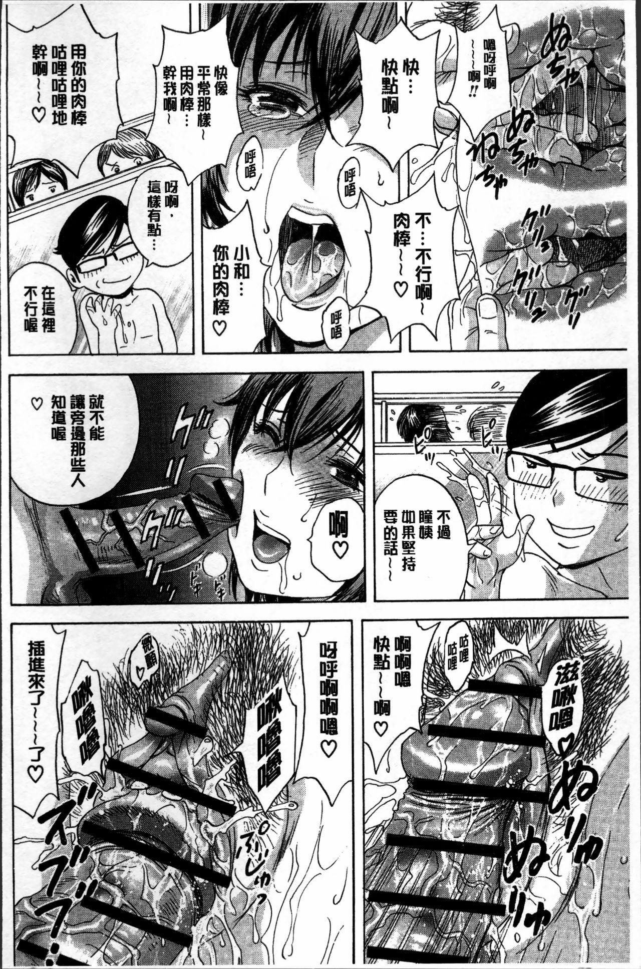 Ryoujyoku!! Urechichi Paradise 121