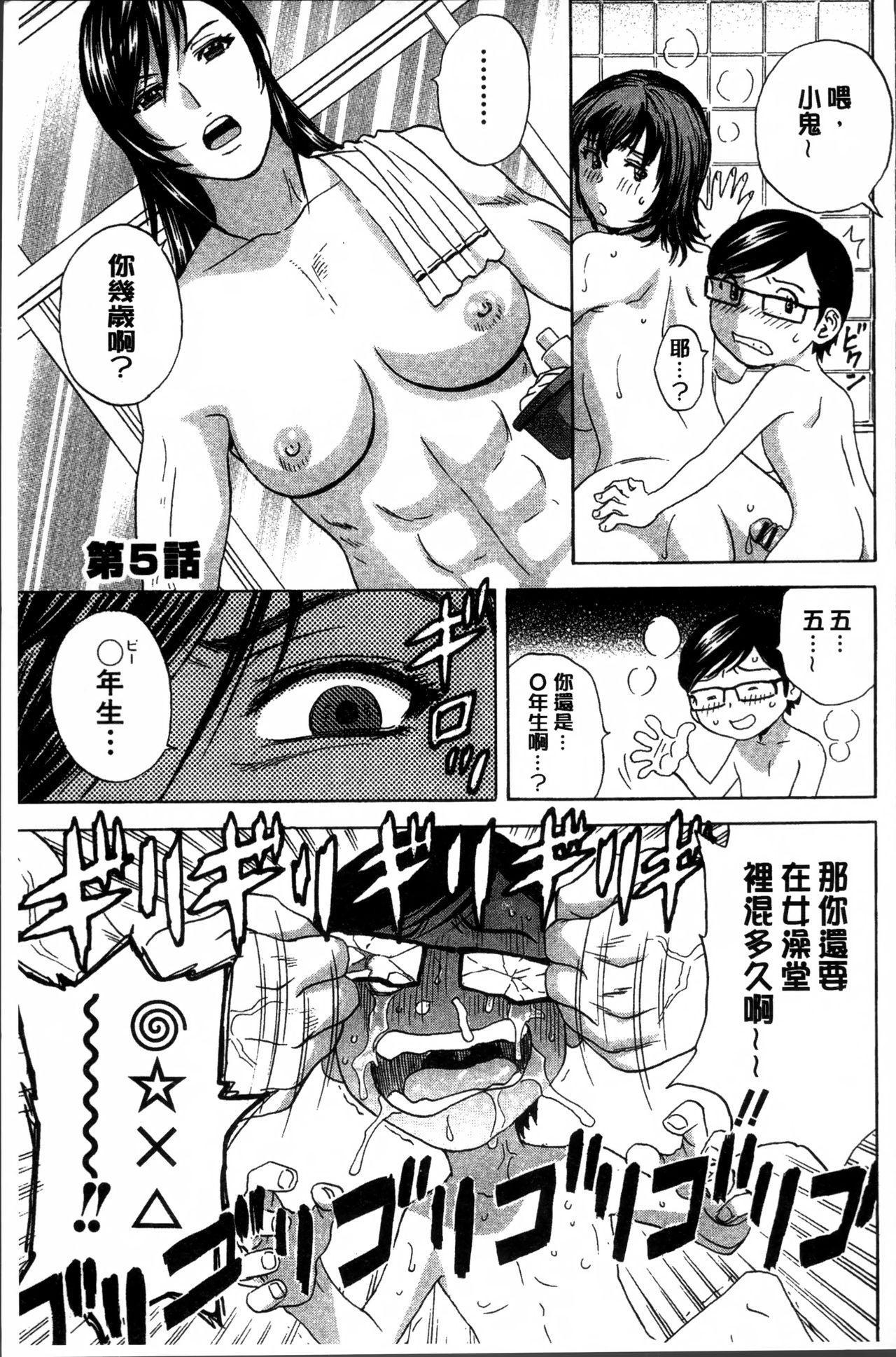 Ryoujyoku!! Urechichi Paradise 126