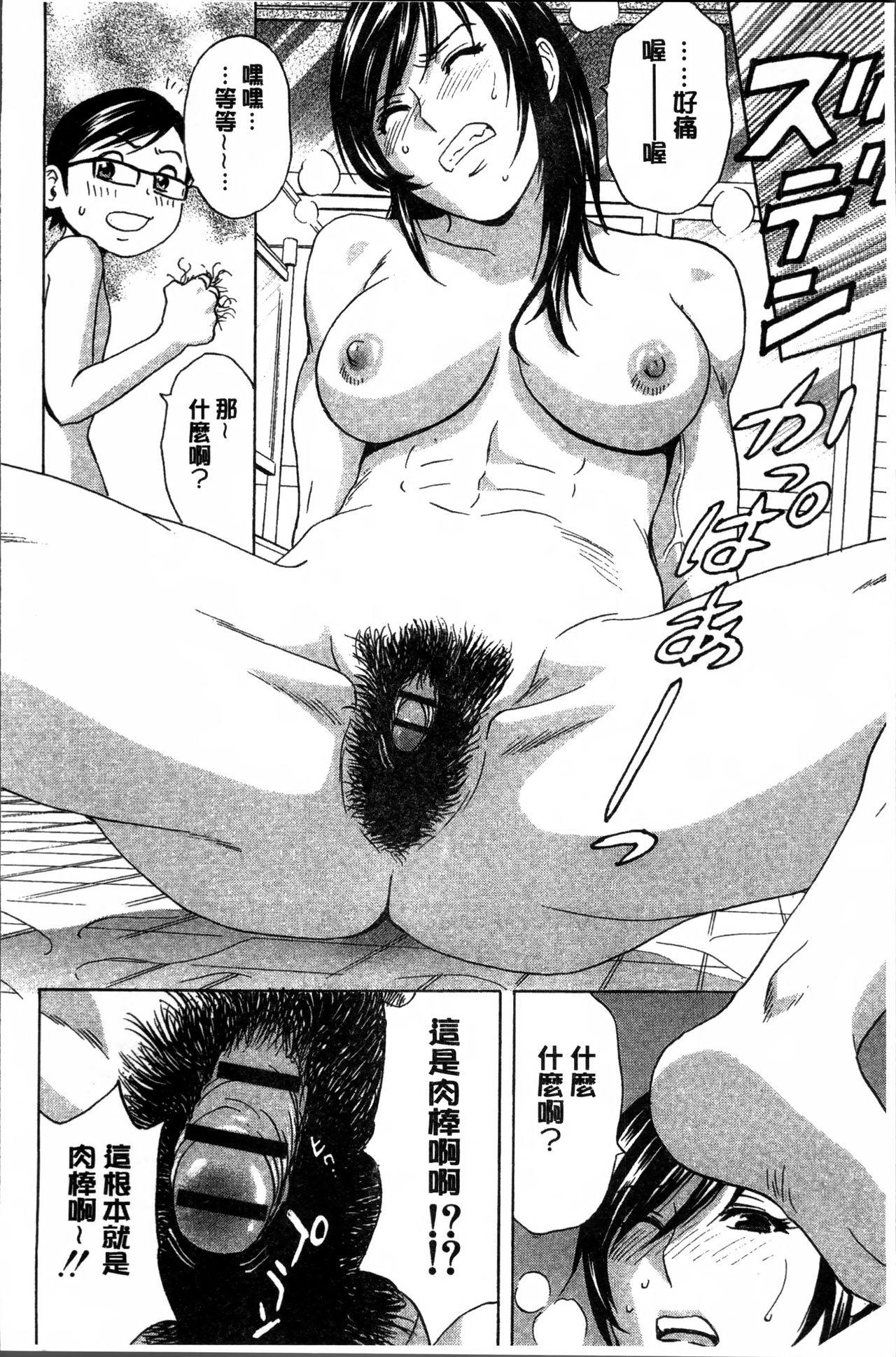 Ryoujyoku!! Urechichi Paradise 129