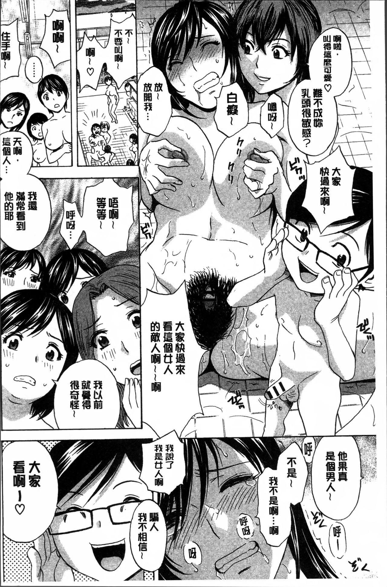 Ryoujyoku!! Urechichi Paradise 133