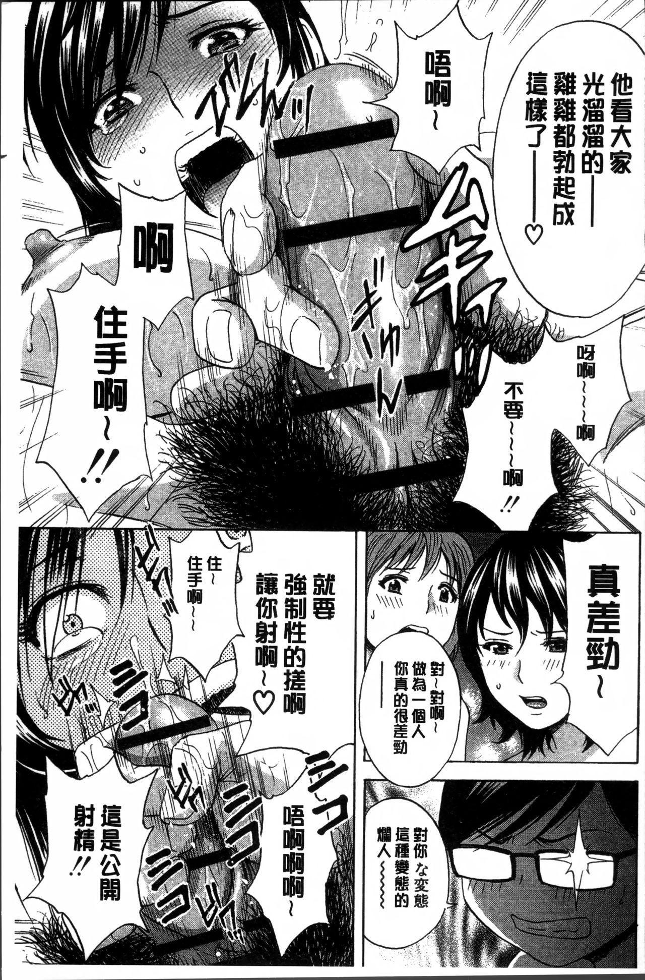 Ryoujyoku!! Urechichi Paradise 134