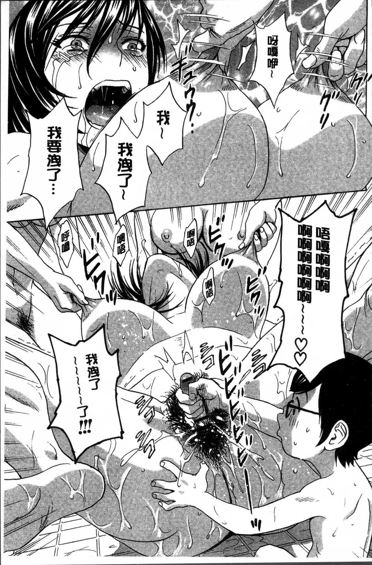 Ryoujyoku!! Urechichi Paradise 136