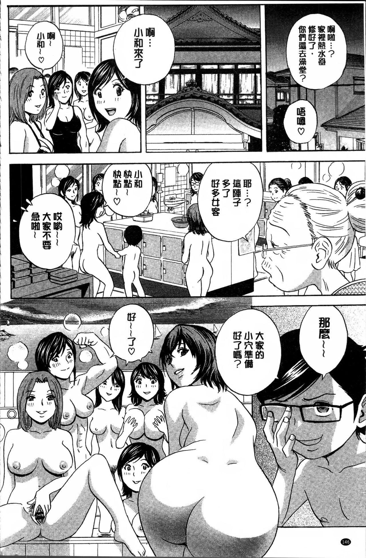 Ryoujyoku!! Urechichi Paradise 149