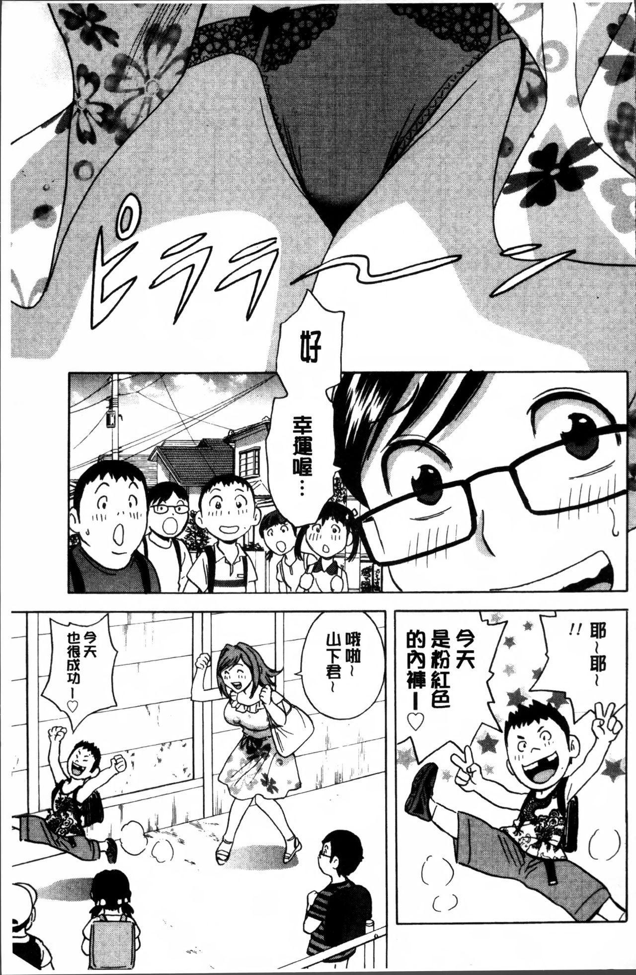 Ryoujyoku!! Urechichi Paradise 152