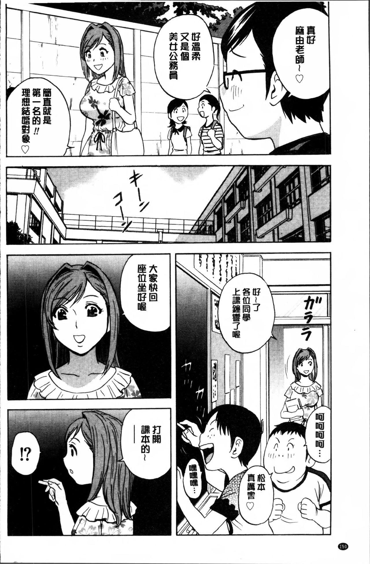 Ryoujyoku!! Urechichi Paradise 153