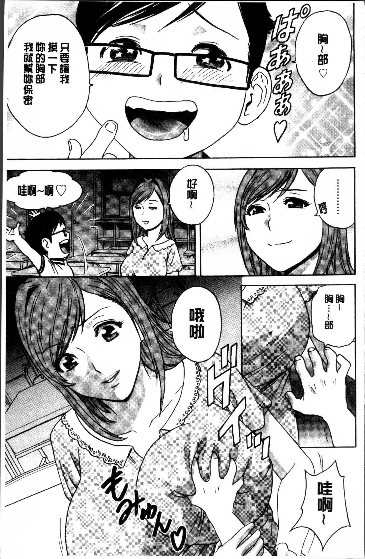 Ryoujyoku!! Urechichi Paradise 160