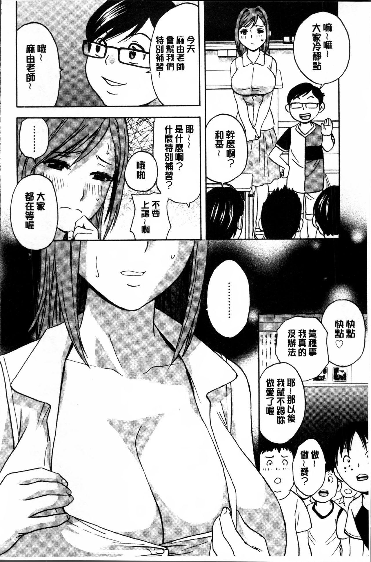 Ryoujyoku!! Urechichi Paradise 173
