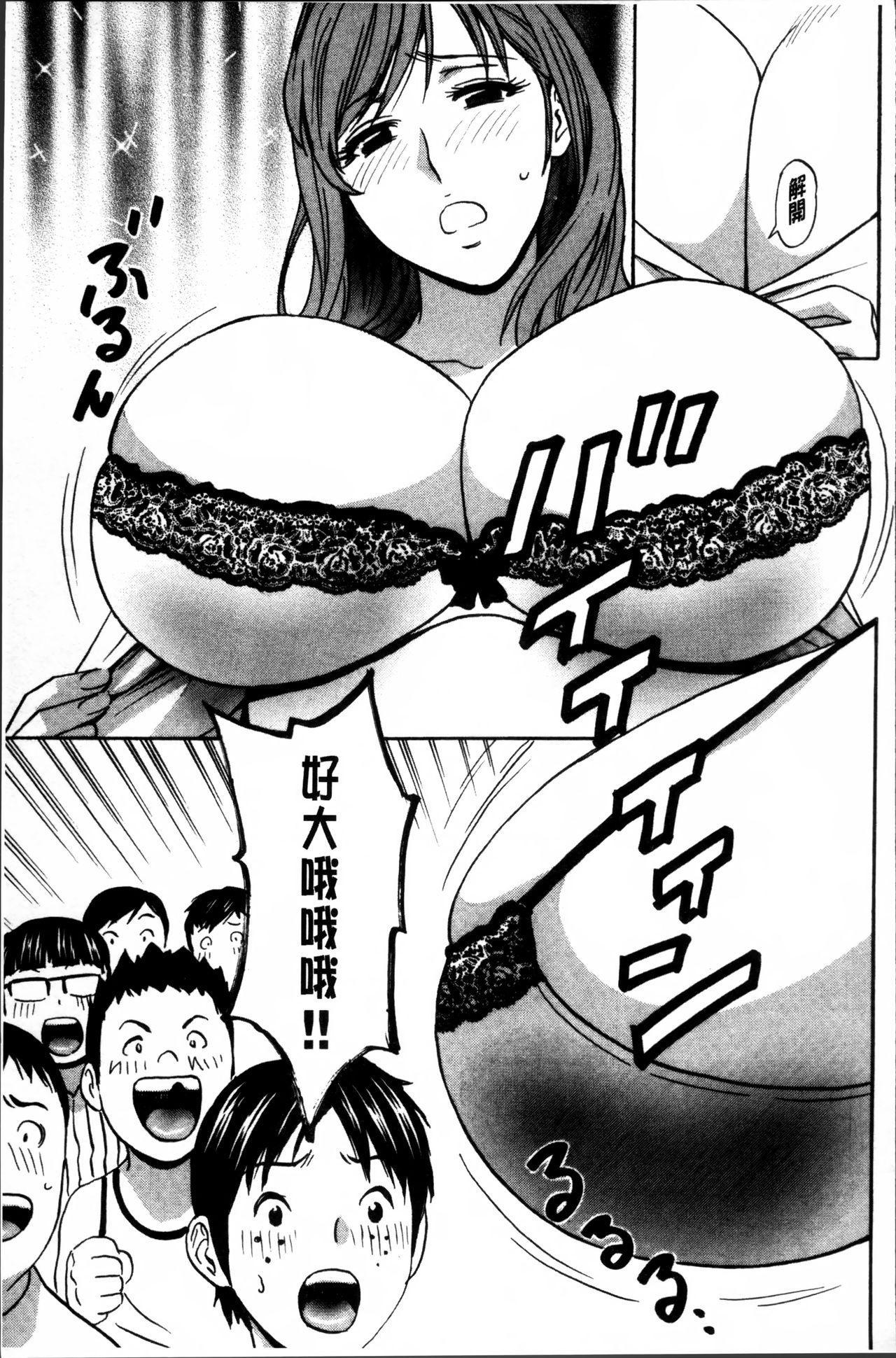 Ryoujyoku!! Urechichi Paradise 174