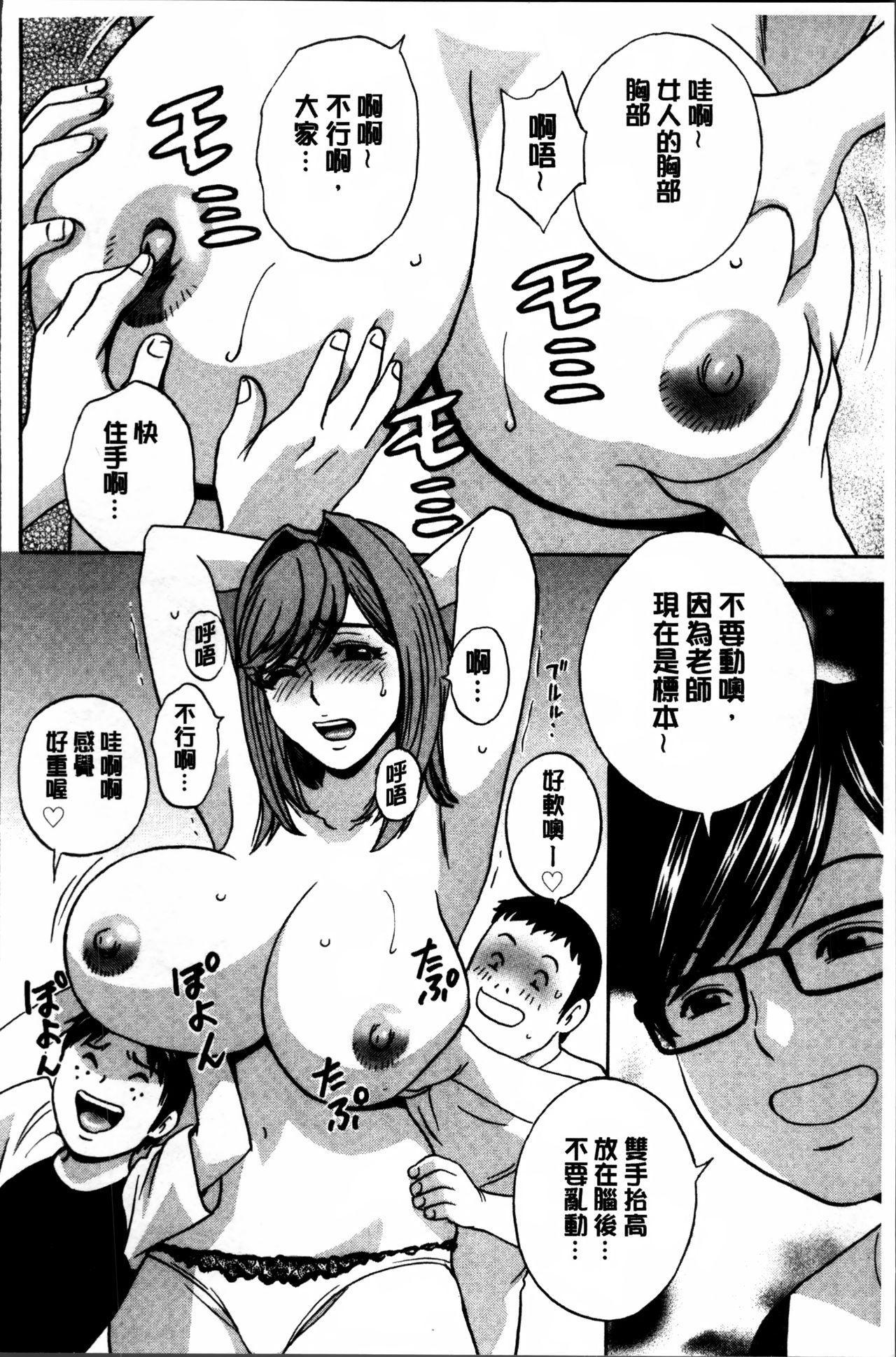Ryoujyoku!! Urechichi Paradise 177