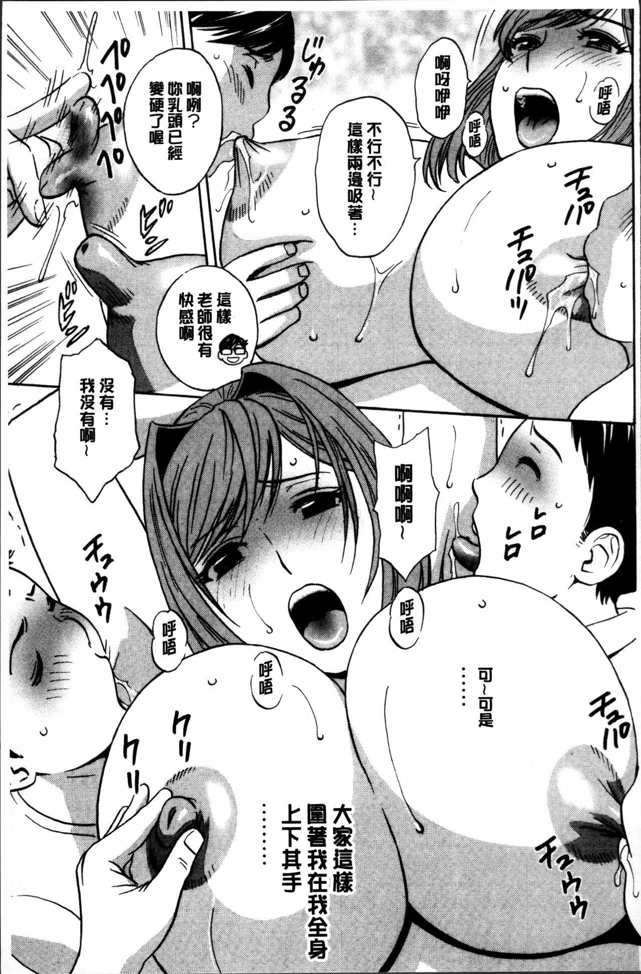 Ryoujyoku!! Urechichi Paradise 178