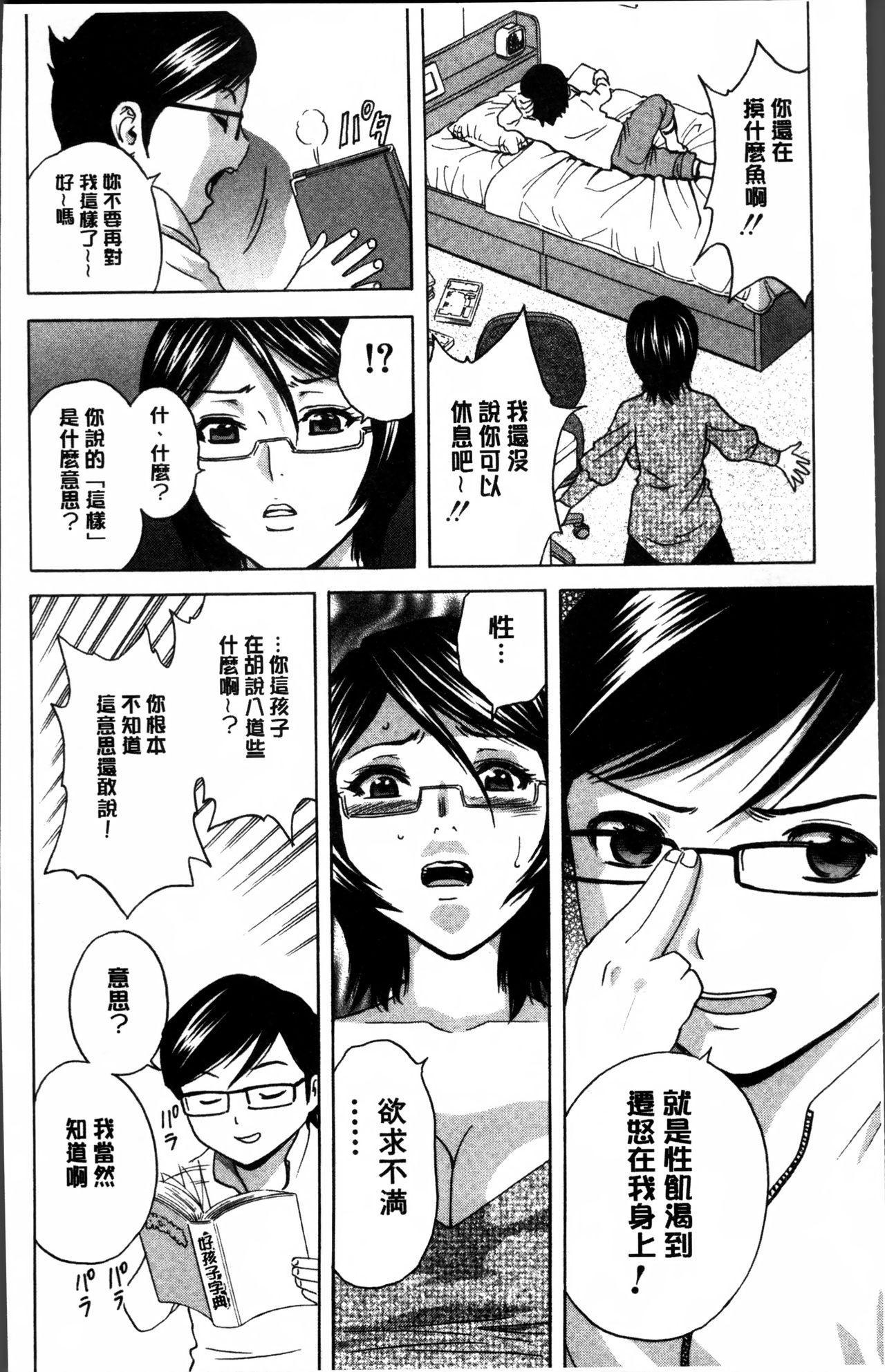 Ryoujyoku!! Urechichi Paradise 17